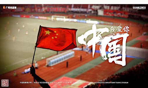 在这个节日里,广州恒大队也发布了祝福海报——我爱你中国,